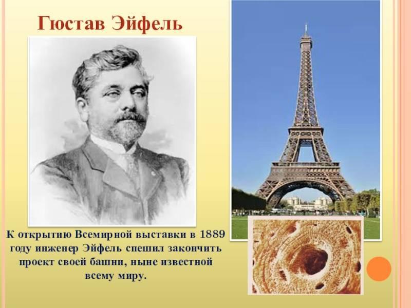 Гюстав эйфель википедия