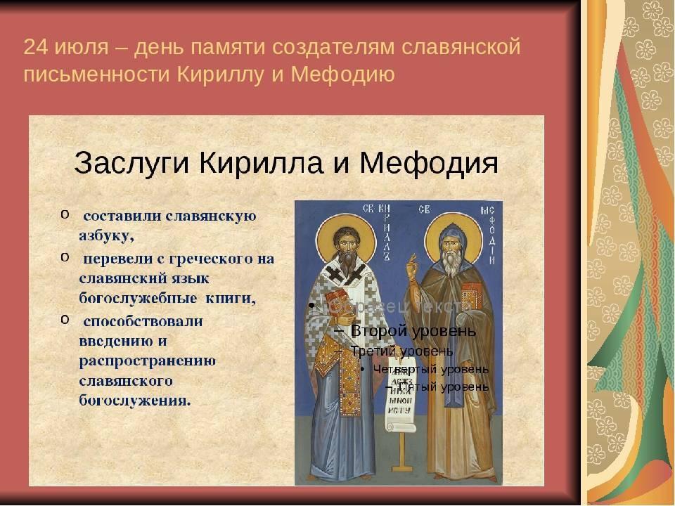 Кем были кирилл и мефодий