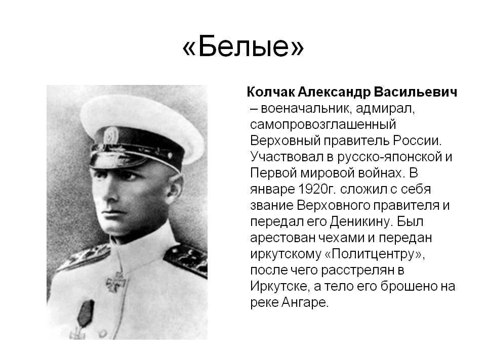 Иркутская трагедия. историк – о роли колчака в истории россии