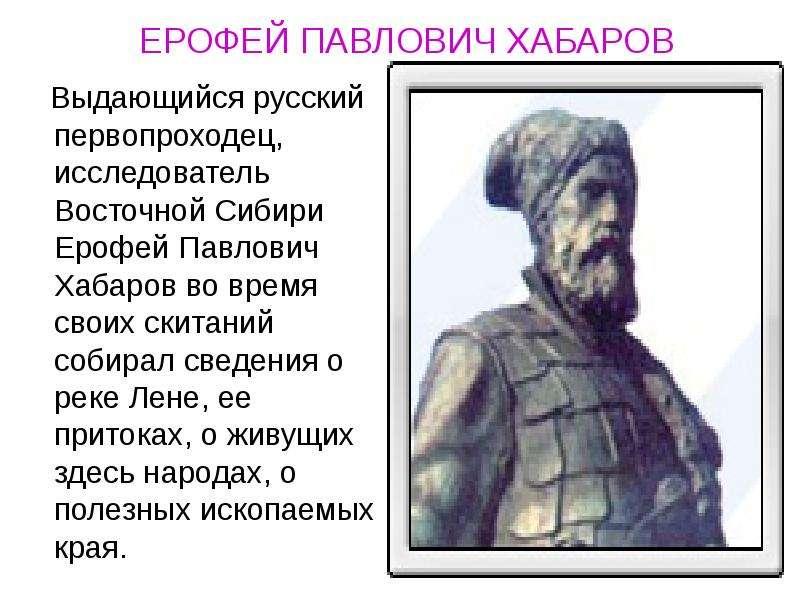 Хабаров, ерофей павлович — википедия. что такое хабаров, ерофей павлович
