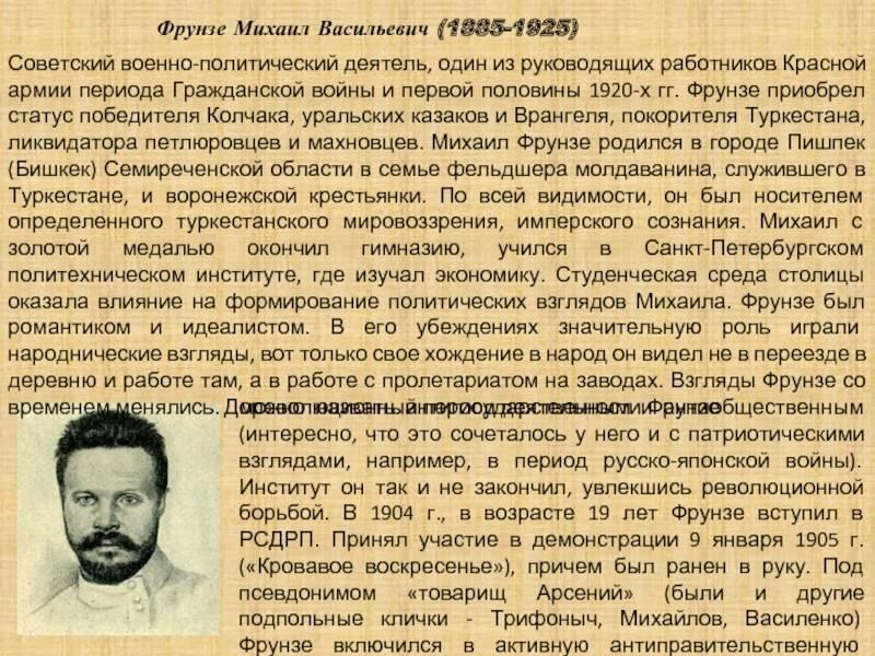 Фрунзе михаил васильевич - биография, новости, фото, дата рождения, пресс-досье. персоналии глобалмск.ру.
