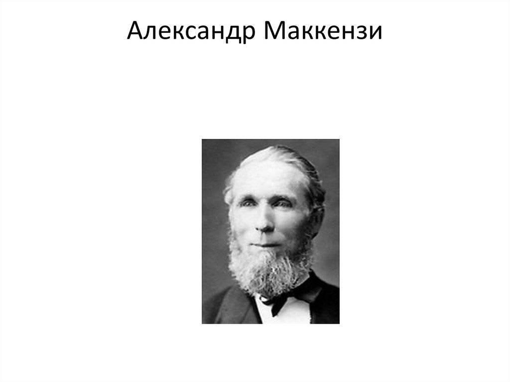 Маккензи, александр (политик) — википедия. что такое маккензи, александр (политик)