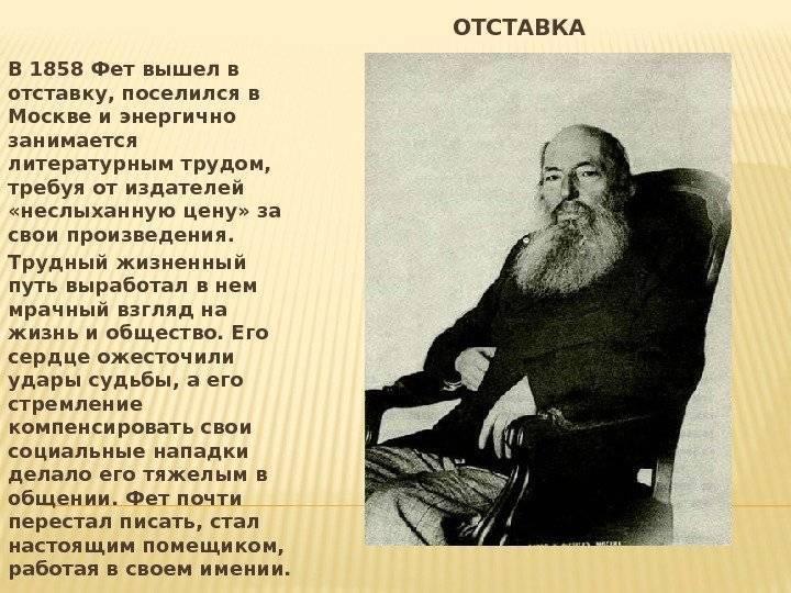Афанасий афанасьевич фет: краткая биография, жизнь и творчество поэта, интересные факты | tvercult.ru