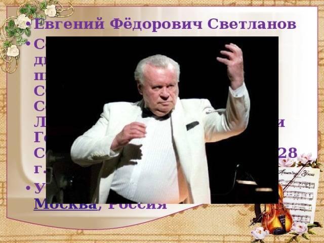 Светланов, евгений фёдорович — википедия. что такое светланов, евгений фёдорович