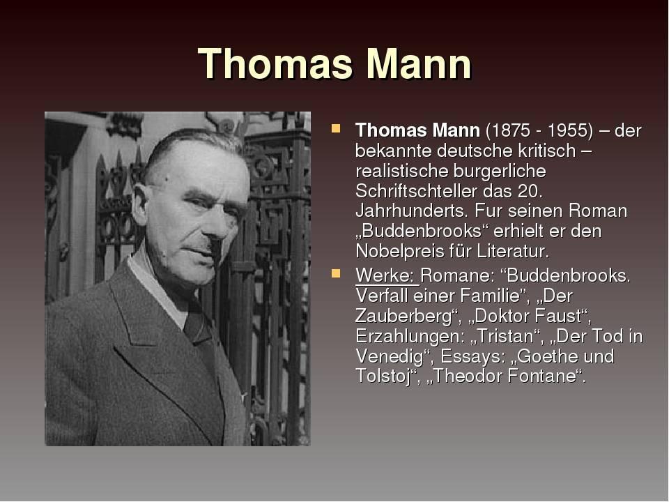 Томас манн: биография, личная жизнь, фото и видео