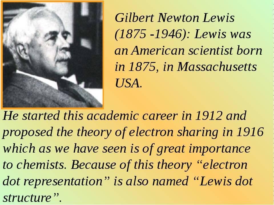 Льюис, Гилберт Ньютон