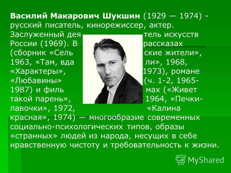 Василий шукшин: биография, личная жизнь, фото и видео