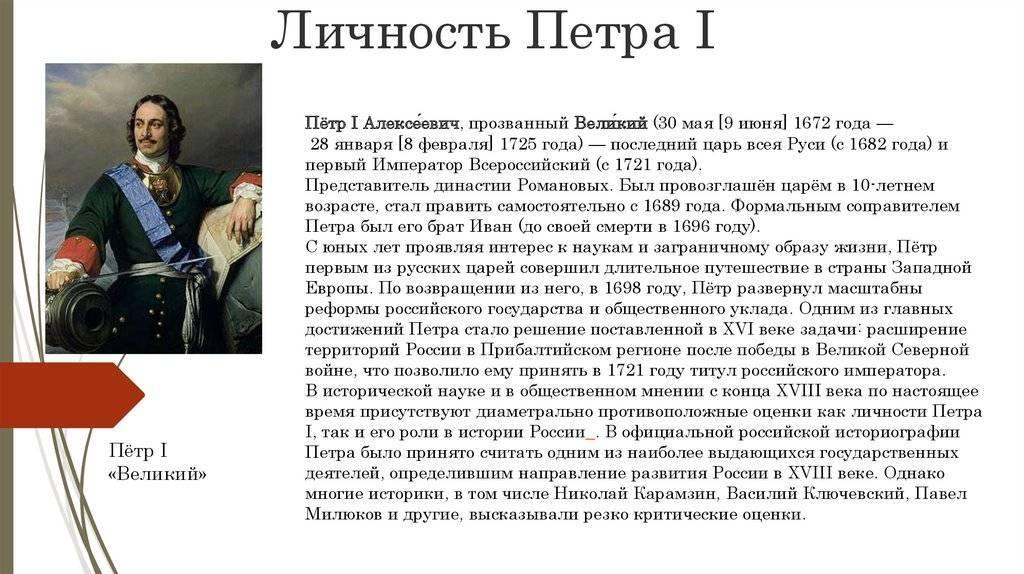 Император всероссийский пётр i