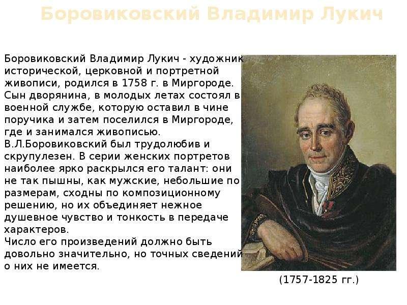 Владимир лукич боровиковский. картины с названиями. (1757-1825)