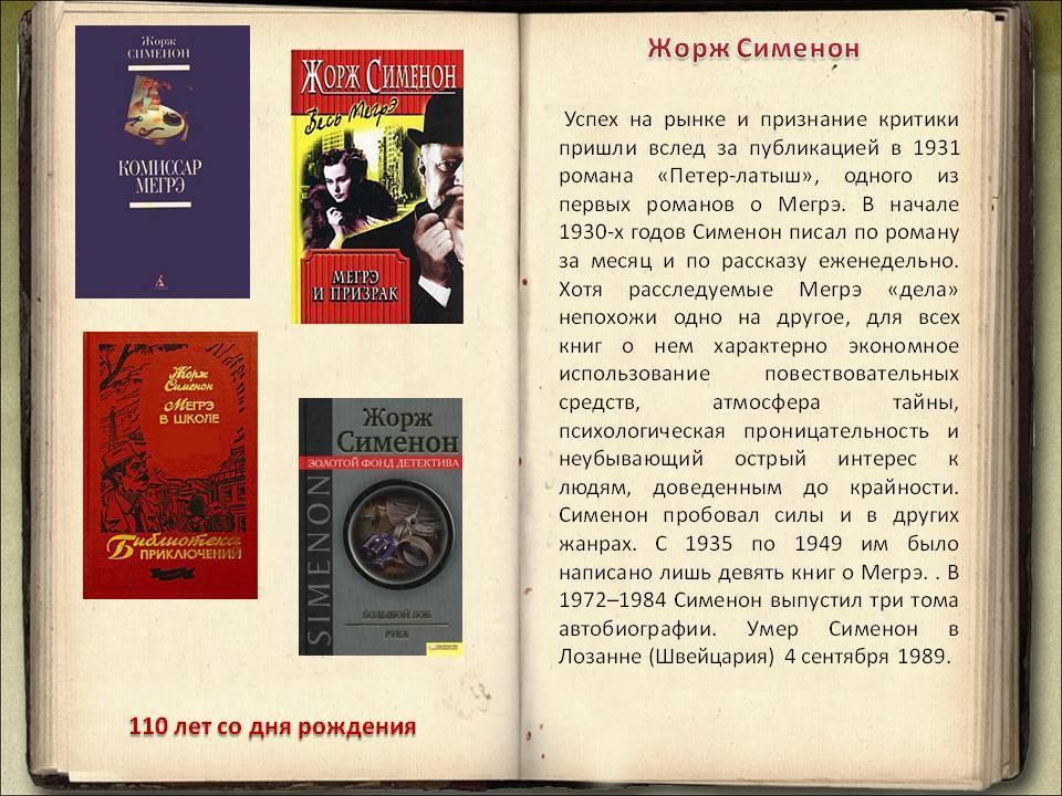 Сименон, жорж — википедия
