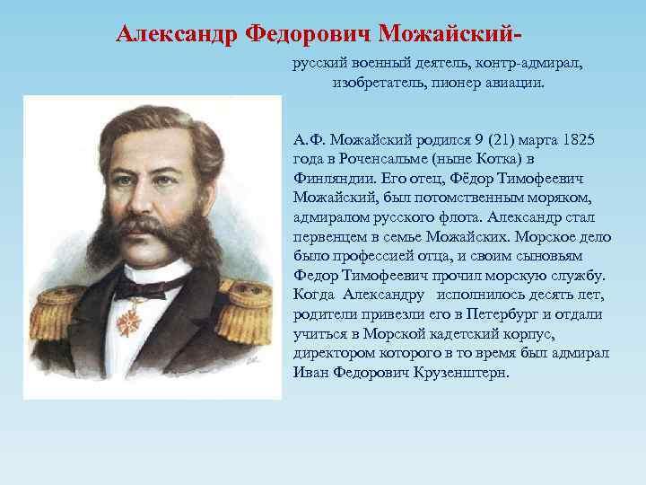 Можайский, александр фёдорович биография, постройка первого русского самолёта