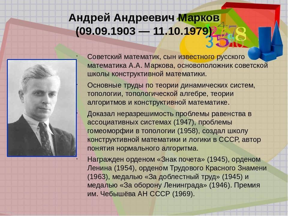 Марков, андрей андреевич (старший) - вики