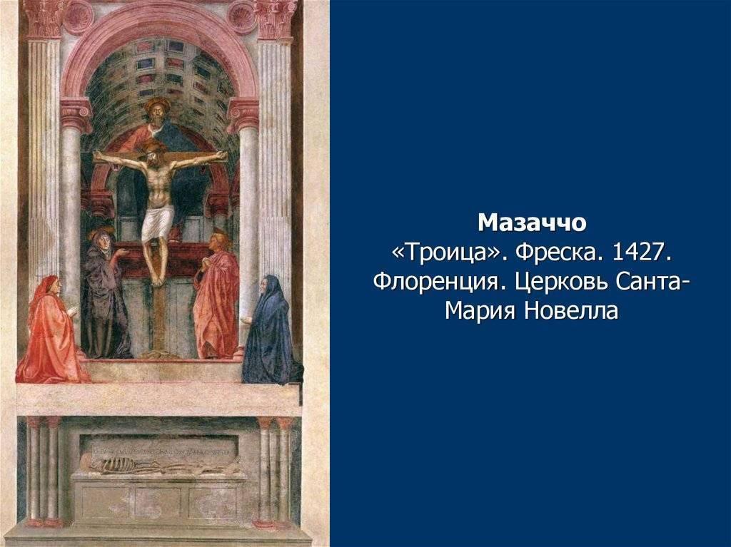 Мазаччо: картины и биография :: syl.ru
