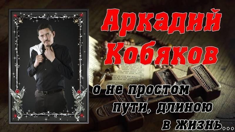 Кобяков аркадий олегович — жизнь и творчество