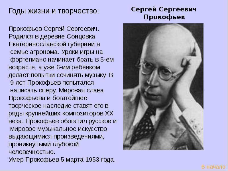 Прокофьев сергей сергеевич | биография, творчество, музыка