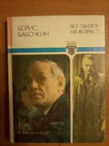 Борис бабочкин - биография, информация, личная жизнь, фото, видео