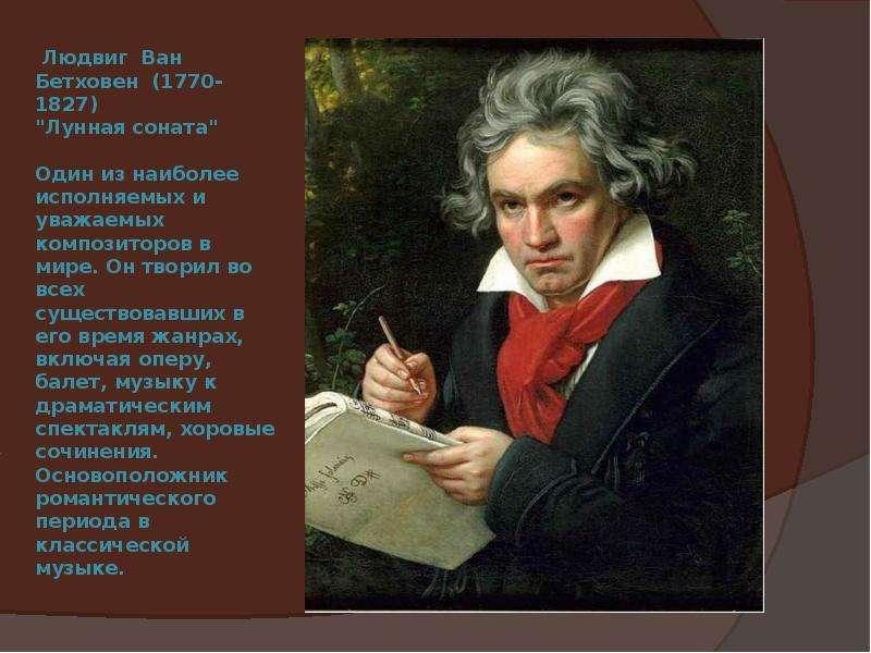 Людвиг ван бетховен: биография. произведения бетховена :: syl.ru