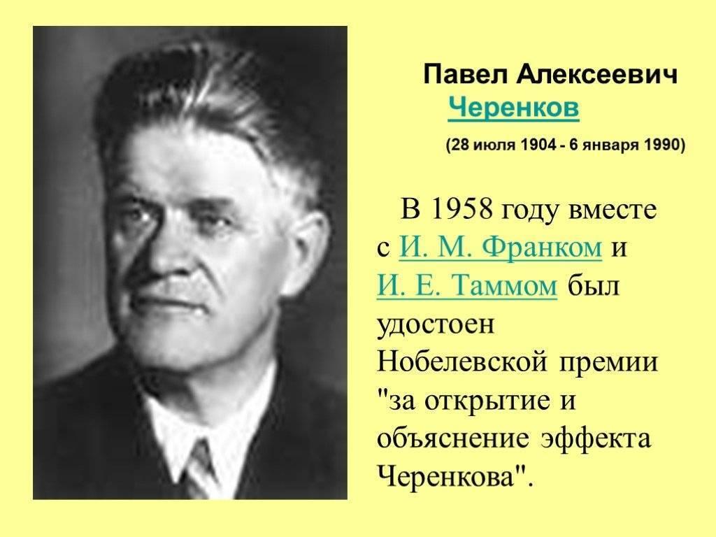 Павел алексеевич черенков - нобелевские лауреаты