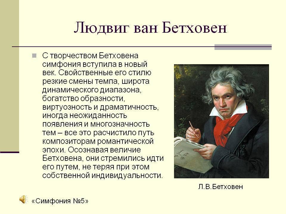 Бетховен - интересные факты из жизни. людвиг ван бетховен - биография, творчество