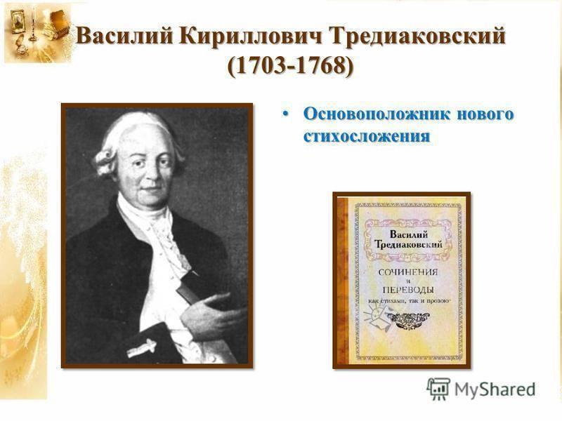 Тредиаковский, василий кириллович – краткая биография. биография кто написал портрет тредиаковского