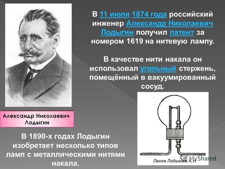 «русский свет». лодыгин и яблочков. к 170-летию со дня рождения изобретателей | вера-эском