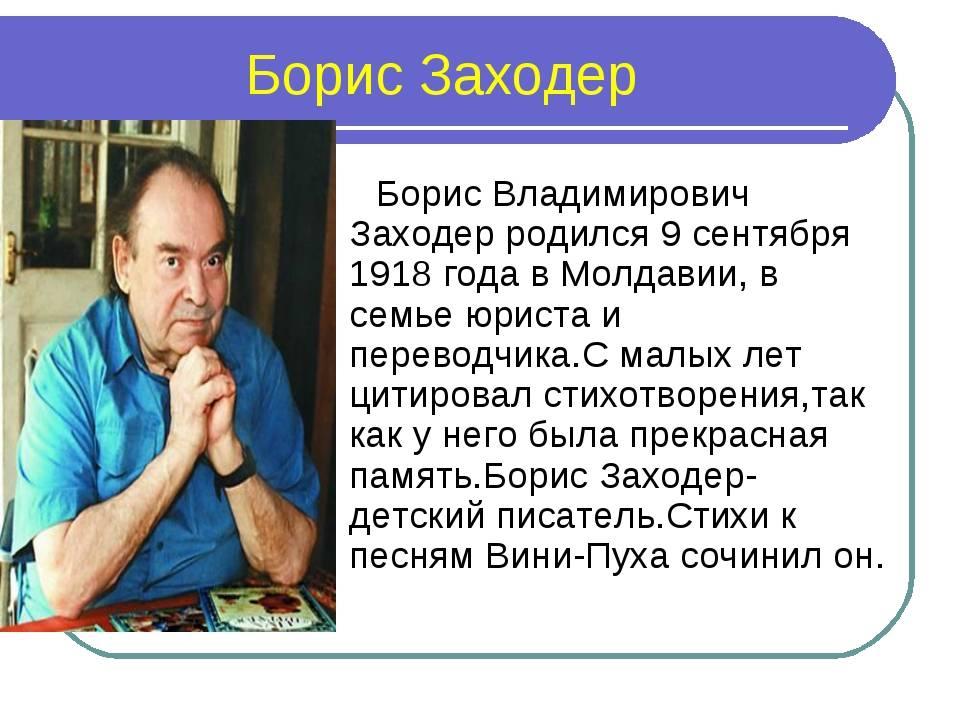 Заходер борис владимирович / биографии писателей и поэтов для детей / гдз грамота