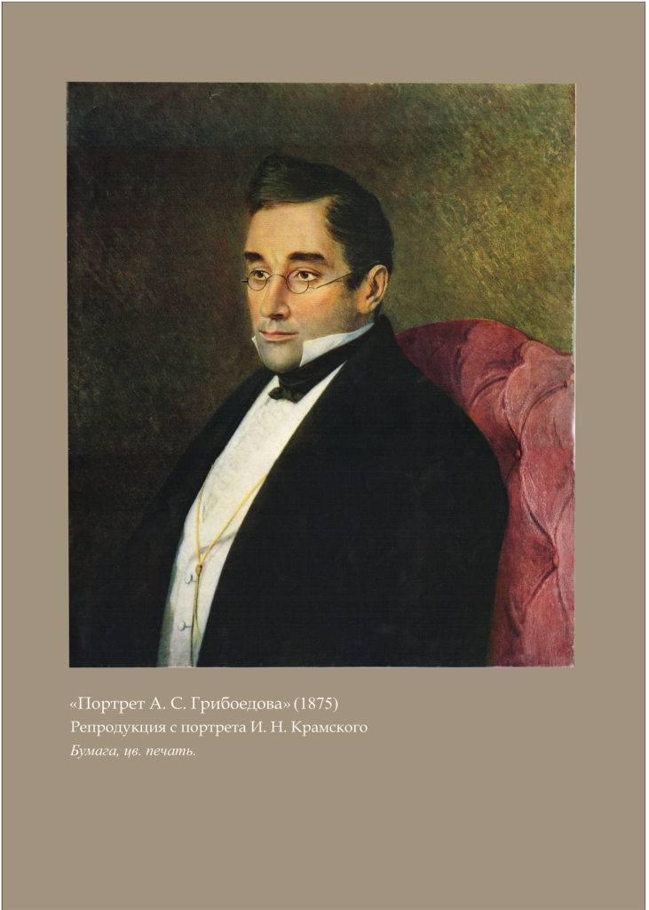 Александр сергеевич грибоедов: биография, творчество и интересные факты