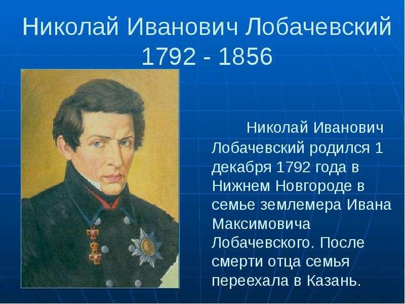 Краткая биография лобачевского -