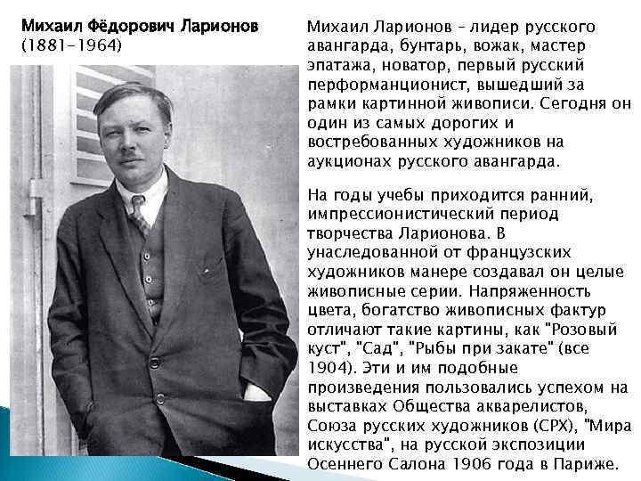 Игорь ларионов - биография, информация, личная жизнь, фото, видео