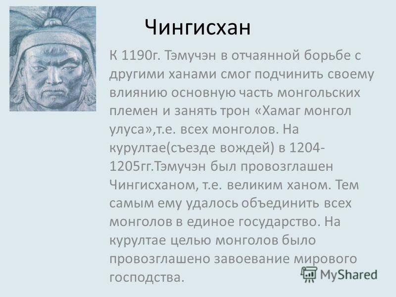 Чингисхан.легендарные люди монголии.