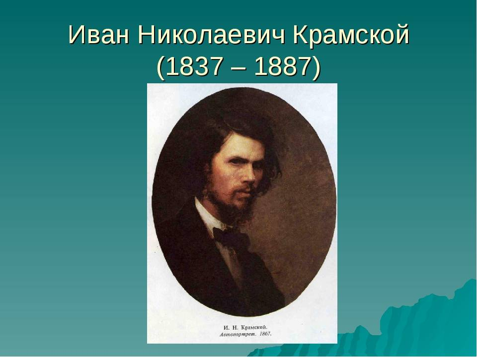 Краткая биография крамского ивана николаевича