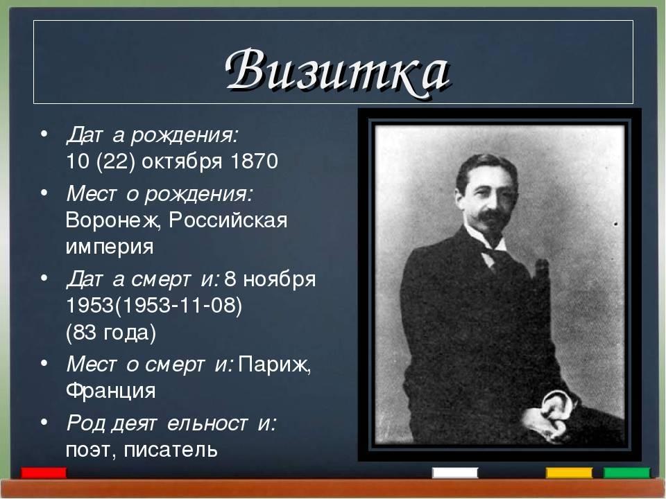 Бунин, иван алексеевич