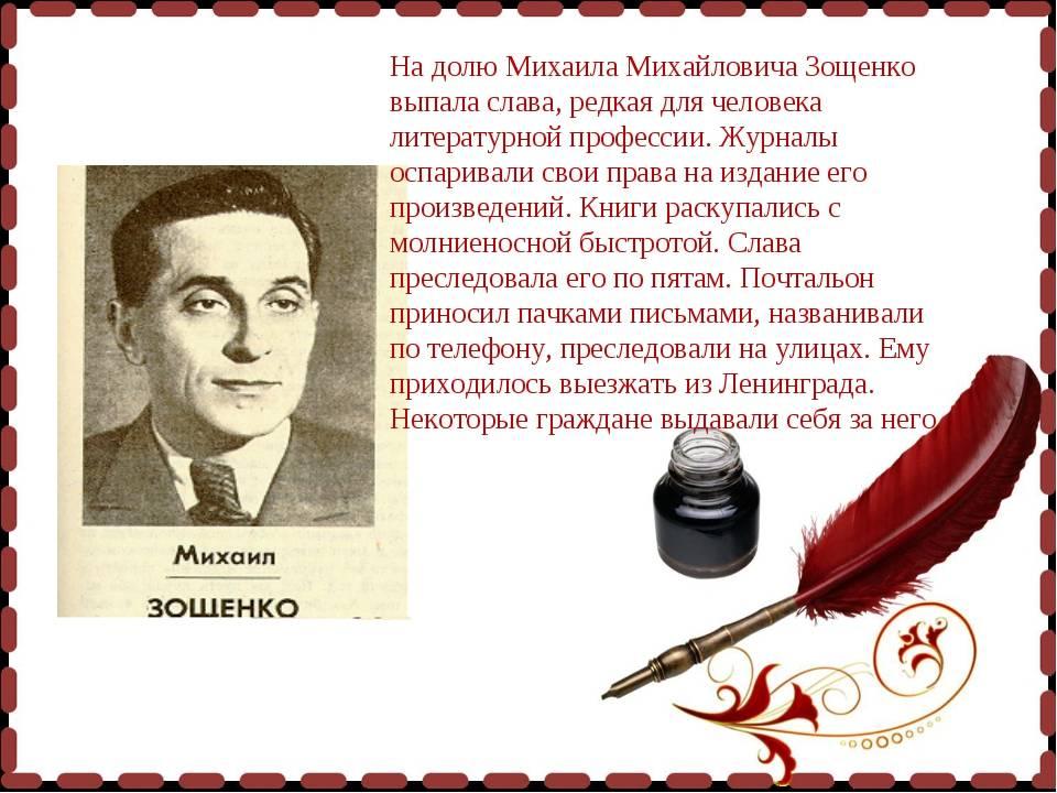 Михаил зощенко - биография и семья