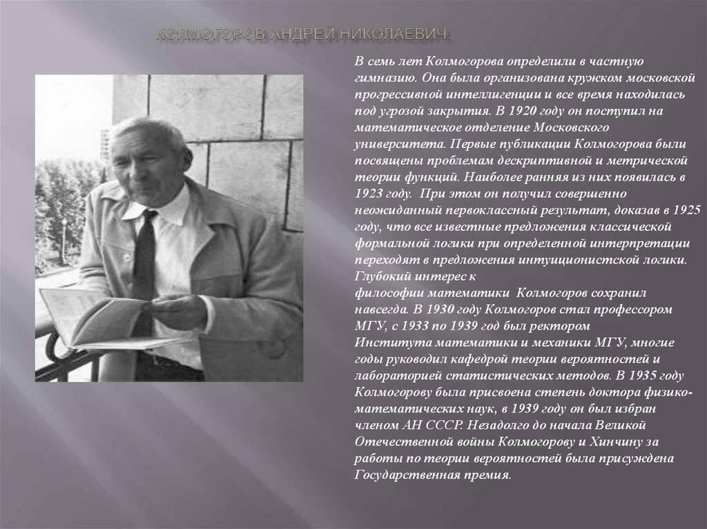 Колмогоров, андрей николаевич, награды и премии, названы в его честь, ученики а.н.колмогорова