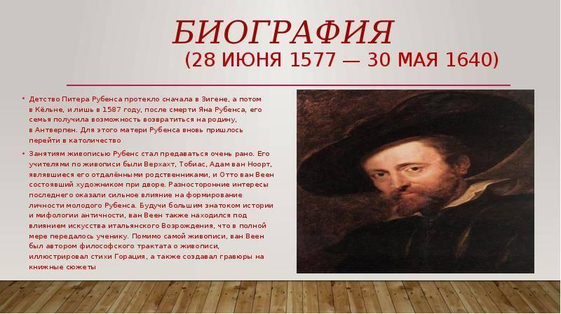 Картины рубенса с названиями. питер пауль рубенс: самые известные работы