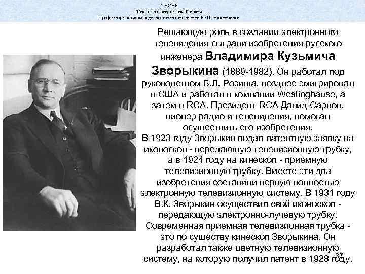 Владимир зворыкин — изобретатель телевидения