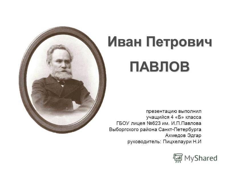 Иван петрович павлов: краткая биография и вклад в науку