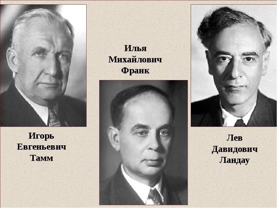 Тамм, игорь евгеньевич — википедия