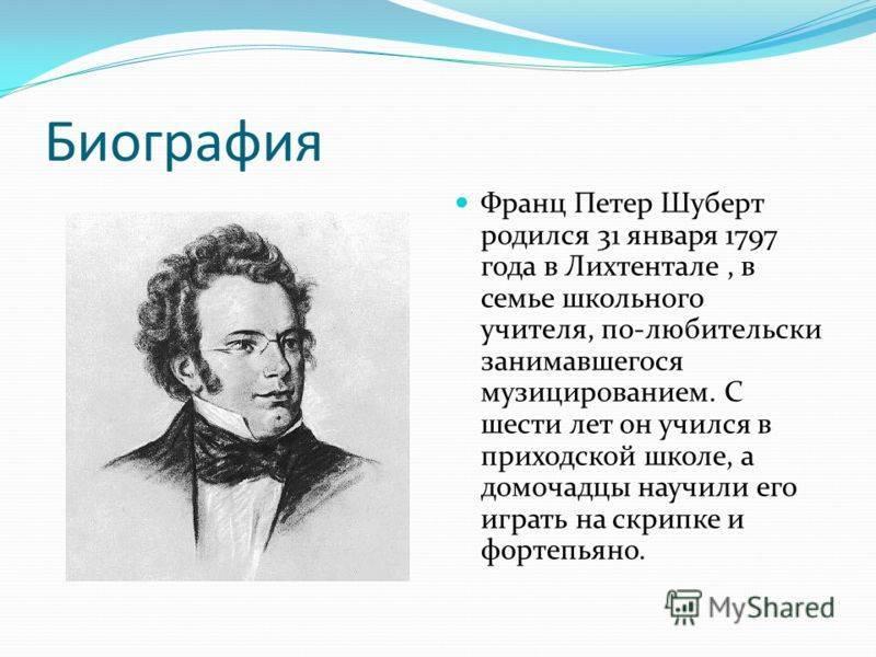 Биография шуберта: краткая информация, творческая деятельность франца петера и интересные факты о композиторе