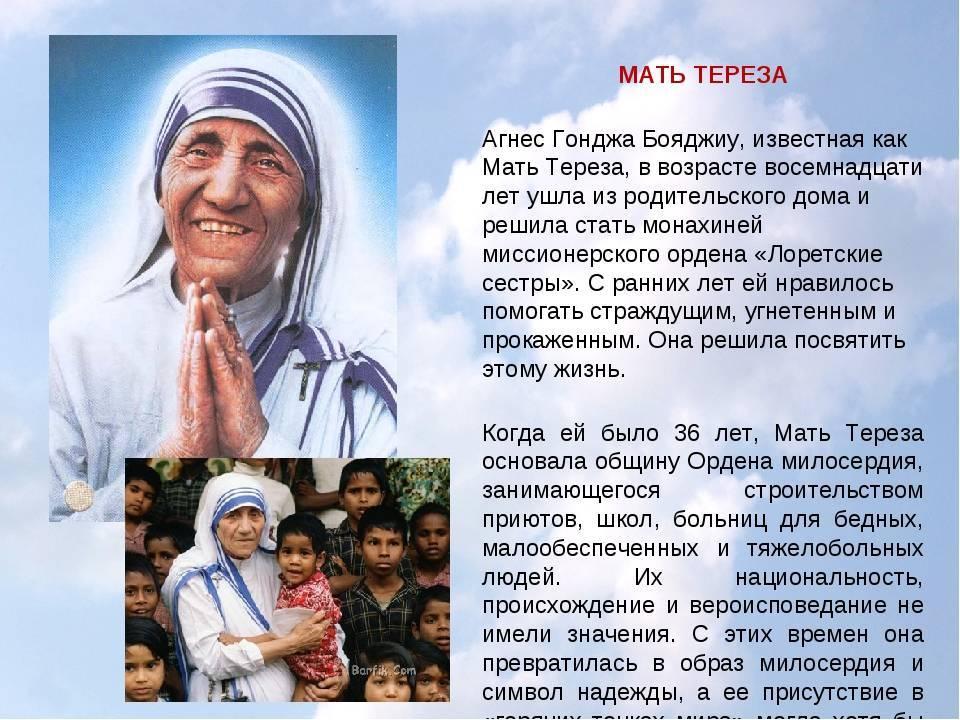 Мать тереза — википедия. что такое мать тереза