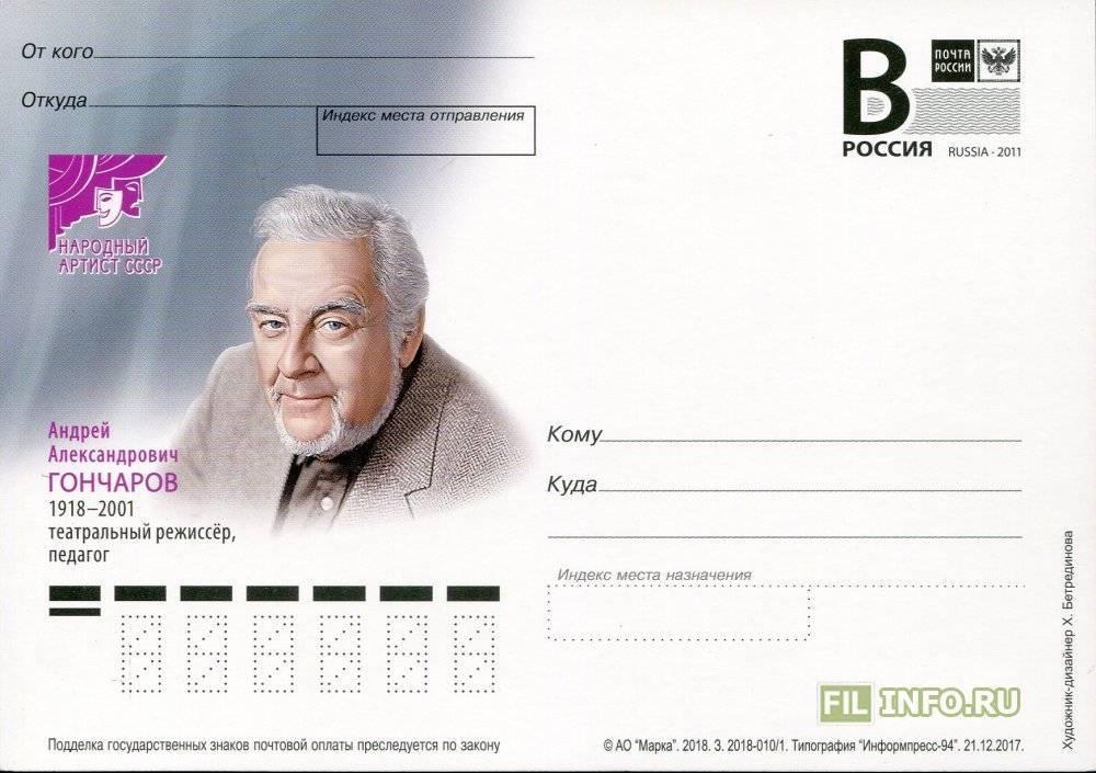 Гончаров, андрей александрович биография, награды и звания, семья