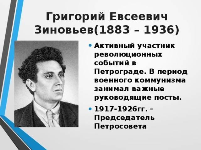 Зиновьев, григорий евсеевич биография, до революции, 1917 год