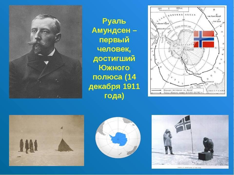 Руаль  амундсен -  биография, список книг, отзывы читателей - readly.ru