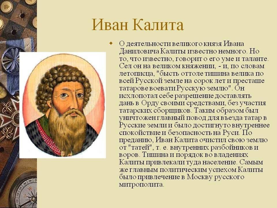Иван калита – биография, фото, личная жизнь, правление князя - 24сми