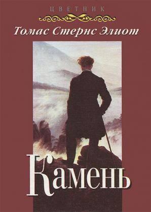 Томас стернз элиот. тайная жизнь великих писателей