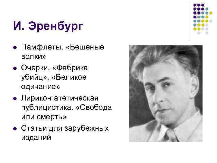 Илья эренбург - биография