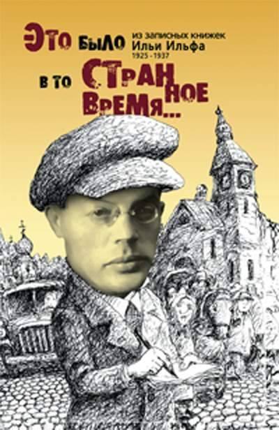 Илья ильф