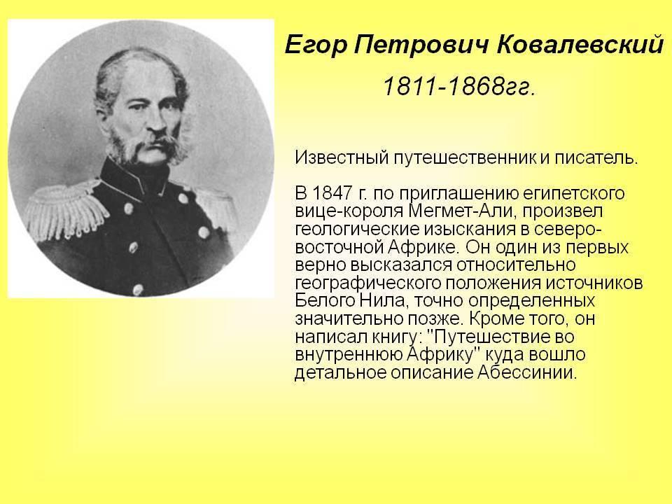 Ковалевский, егор петрович биография, литературная деятельность, семья, труды