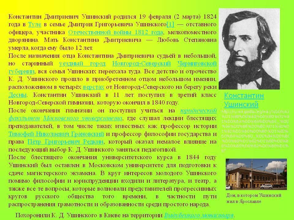 Ушинский биография кратко для детей, творчество и жизнь константина дмитриевича