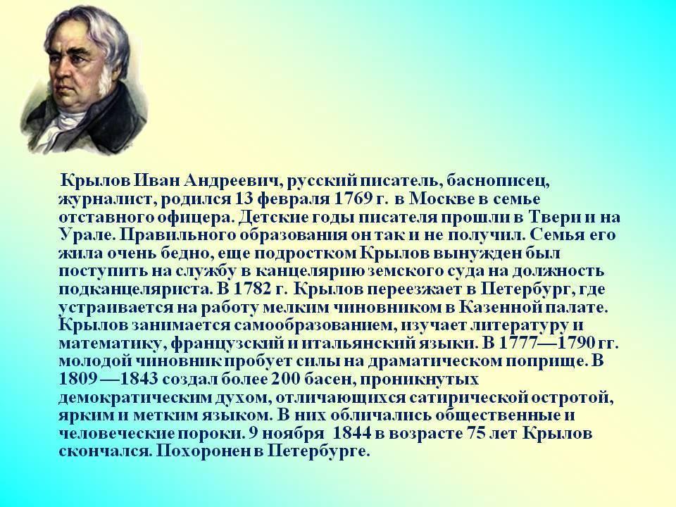 Иван крылов - биография, личная жизнь, фото